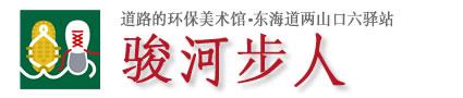 道路的环保美术馆・东海道两山口六驿站 骏河歩人