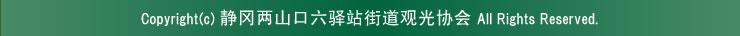 Copyright(c)静冈两山口六驿站街道观光协会