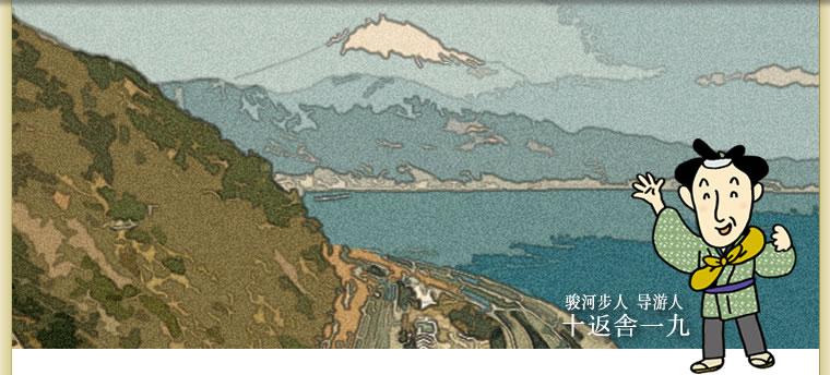 薩埵峠/富士山