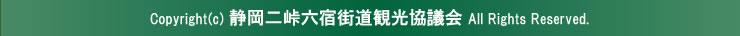 Copyright(c)静岡二峠六宿街道観光協議会