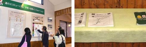 道のエコミュージアム展示
