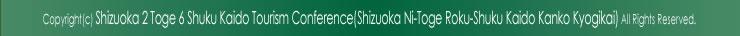 Copyright(c)Shizuoka 2 Toge 6 Shuku Kaido Tourism Conference(Shizuoka Ni-Toge Roku-Shuku Kaido Kanko Kyogikai)