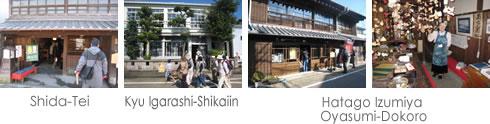 Former Shida Residence/Former Igarashi Dental Office/Hatago Izumiya (Oyasumi-Dokoro)