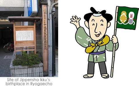 Site of Jippensha Ikku's birthplace in Ryogaecho